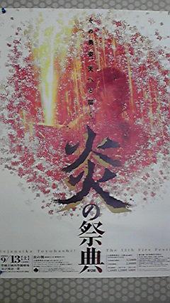 豊橋市名物手筒花火を観ませんか?