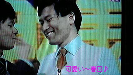 か〜す〜がぁ〜♪